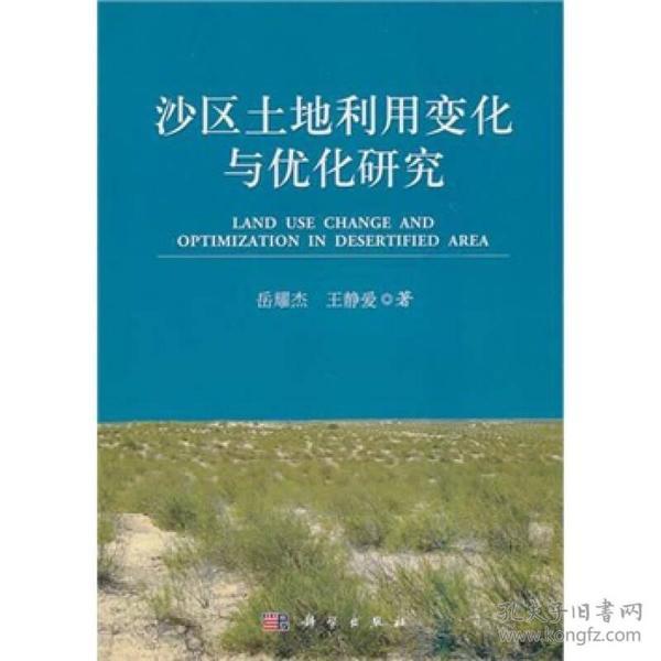 沙区土地利用变化与优化研究