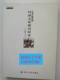 云南少数民族村落文化建设探索  杨宗亮 著  四川大学出版社
