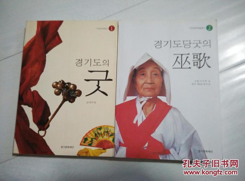 巫歌外一种 朝文原版 全二册