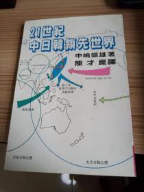 廿一世纪中日韩领先世界
