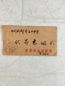 郑伯克手稿信札