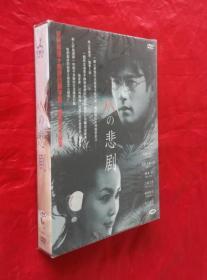 日本电视剧《M的悲剧》(DVD5碟装)【正版原装】全新未开封。