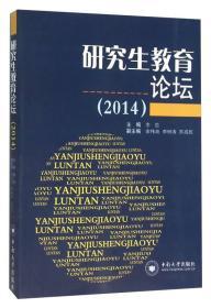 9787548721697研究生教育论坛(2014)