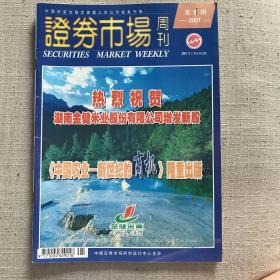 证券市场周刊2001年第1期