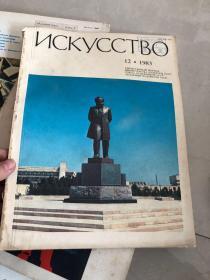 俄国历史杂志 1983年12期