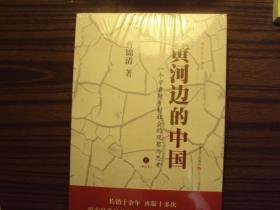 黄河边的中国:一个学者对乡村社会的观察与思考(增补本)(套装上下册,塑封全新)         (16开本)《012》