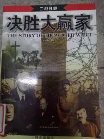 【现货~】二战往事--决胜大赢家 9787801752925