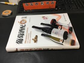 葡萄酒配餐宝典 作者签赠本