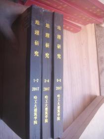 地理研究  2007  1—6