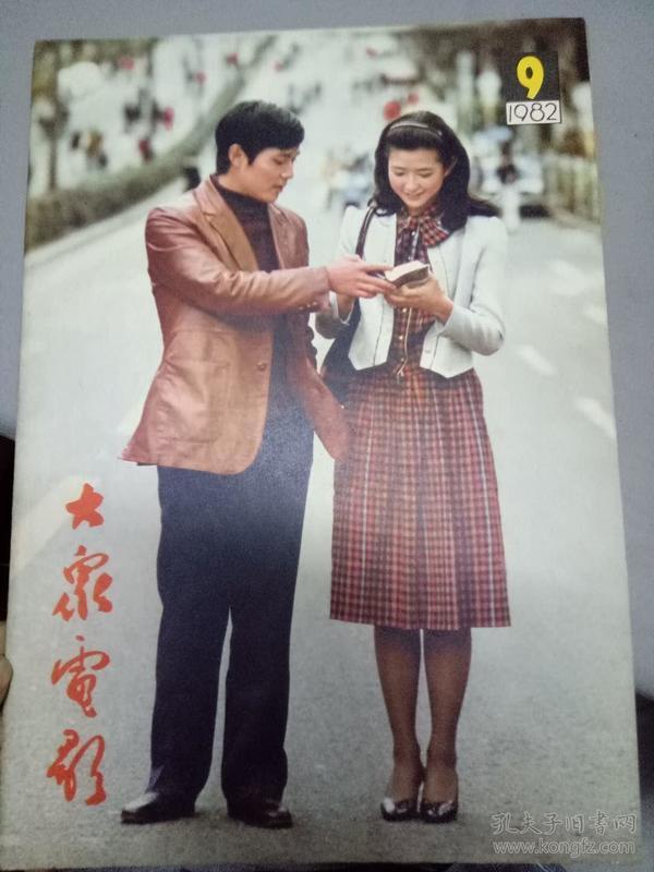 《大众电影 1982.9》艺术和友谊的结晶、一盘没有下完的棋、给电影创作人员以智力投资、第十个艺术形象——记青年电影演员赵静...