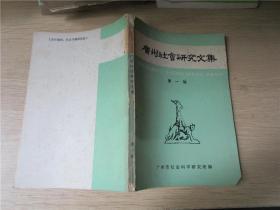 广州社会研究文集·第一辑