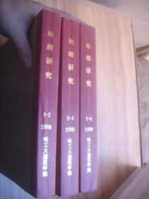 地理研究  2009  1—6