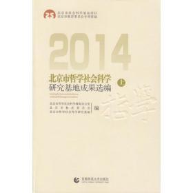 2014-北京市哲学社会科学研究基地成果选编-(全二册)