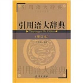 引用语大辞典 (增订本)