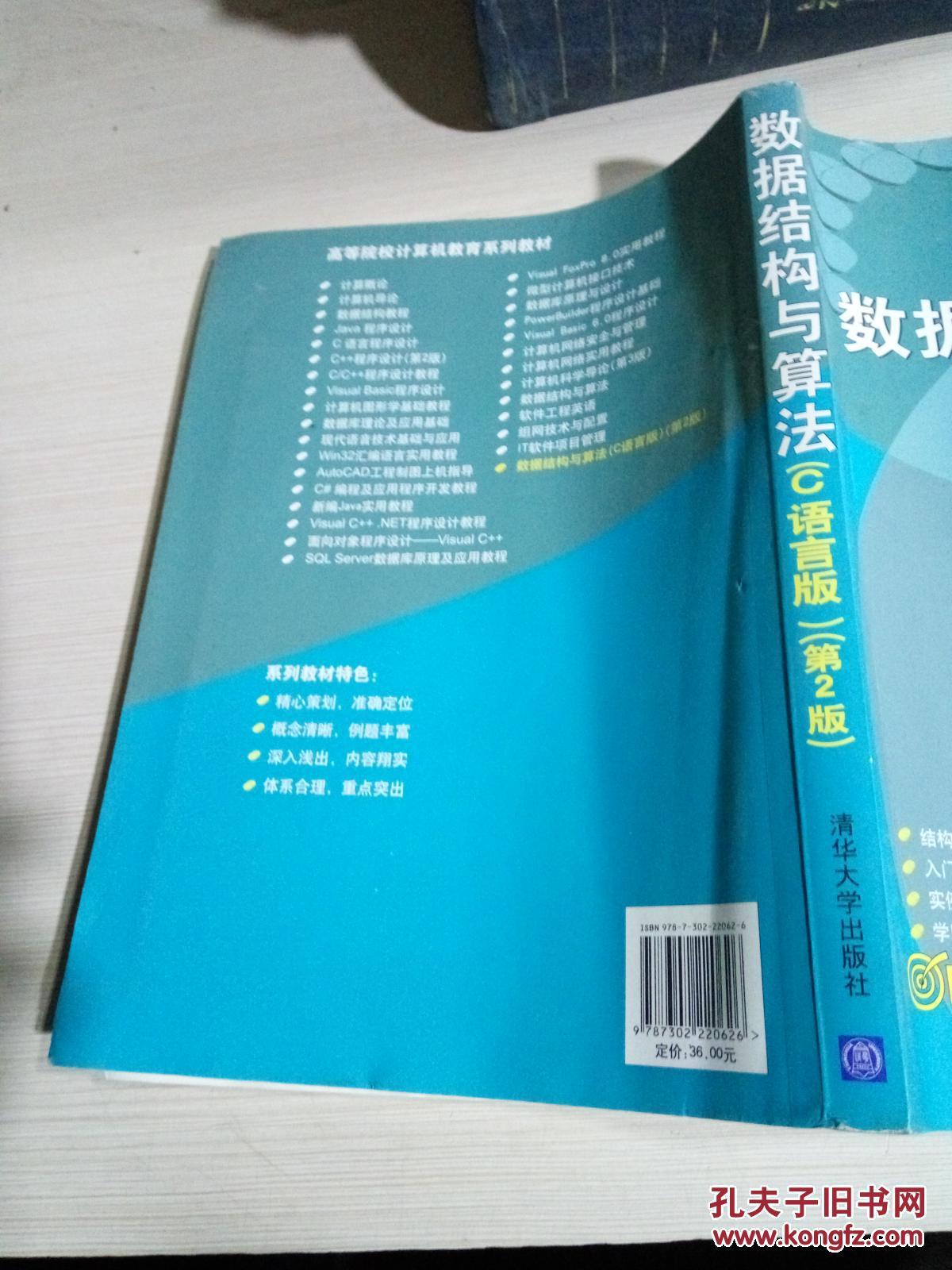 数据结构与算法(c语言版)第2版(高等院校计算机教育系列教材)
