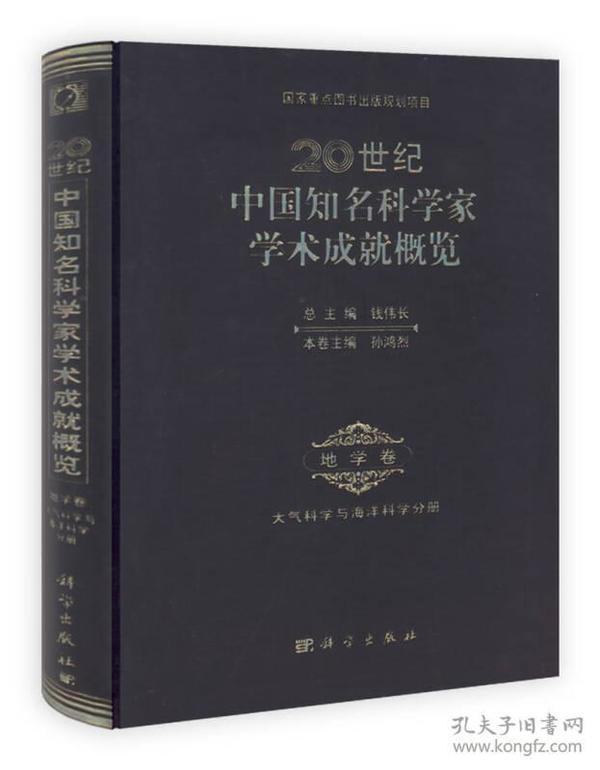 20世纪中国知名科学家学术成就概览·地学卷·大气科学与海洋科学分册