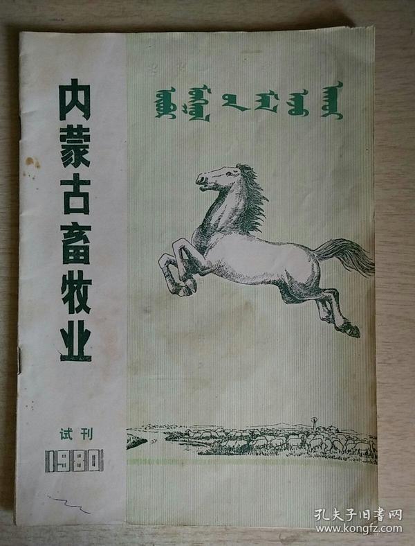 内蒙古畜牧业 1980  试刊