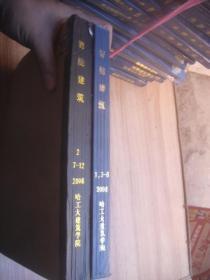智能建筑  2006  1—12