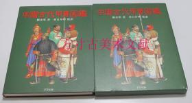 中国古代甲胄图鉴