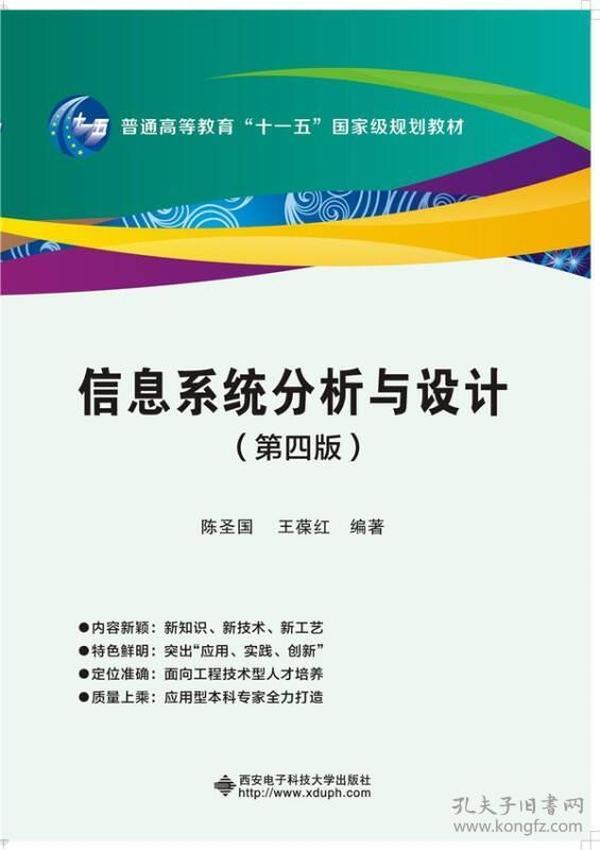 信息系统分析与设计(第四版)