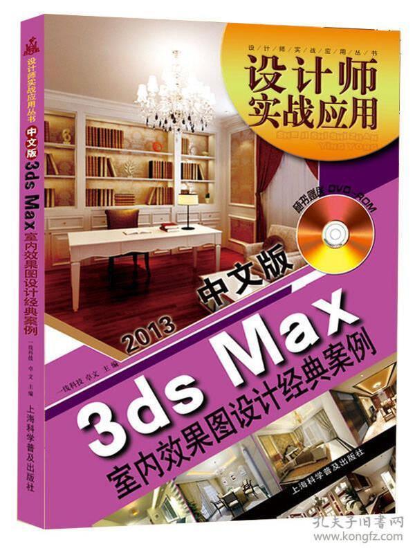 设计师丛书v丛书实战:2013中文版3dsMax室内平面设计师用什么笔图片