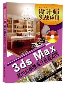 中文版3dsMax室内效果图设计经典案例