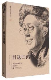北京社科名家文库:目送归鸿(黄会林自选集)