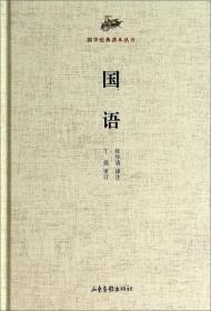 正版-国学经典读本丛书:国语  精装