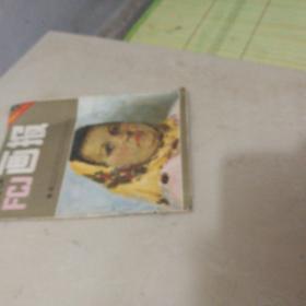 富春江画报 1983年第11期