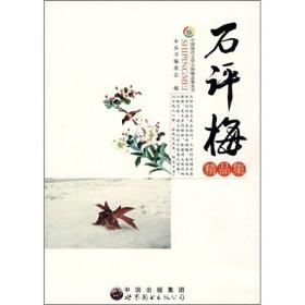 中国现代文学大师精品集丛书:石评梅精品集