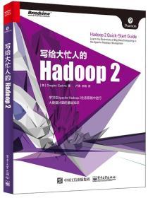 写给大忙人的Hadoop2