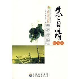 中国现代文学大师精品集丛书--朱自清精品集