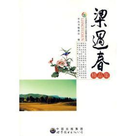 中国现代文学大师精品集丛书--梁遇春精品集