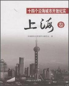 十四个沿海城市开发纪实.上海卷