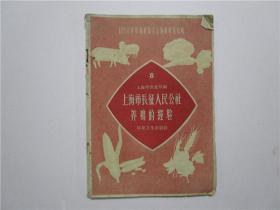 1959年《上海市长征人民公社养鸡的经验》