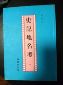 史记地名考(下册)