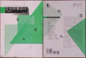 中国美术院校新设计系列教材-企业形象设计(升级版)