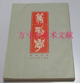 篆刻学 邓散木 1979年1印 品好