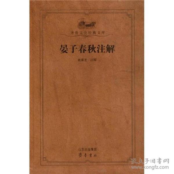 齐鲁文化经典文库:晏子春秋注解