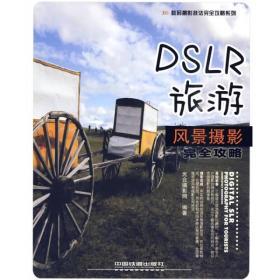 DSLR旅游风景摄影完全攻略