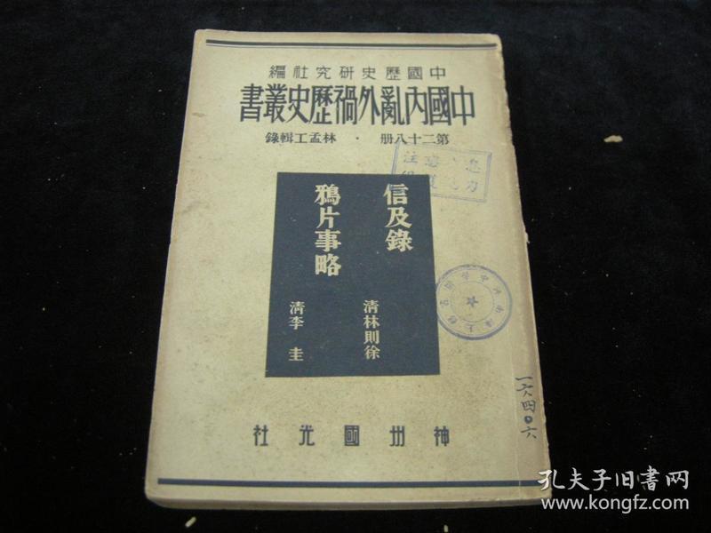 民国旧书;民国25年--中国歴史研究社编.中国内乱外祸历史丛书之第二十八册