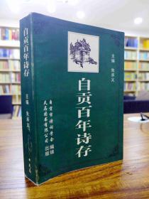 自贡百年诗存 2004年一版一印3000册
