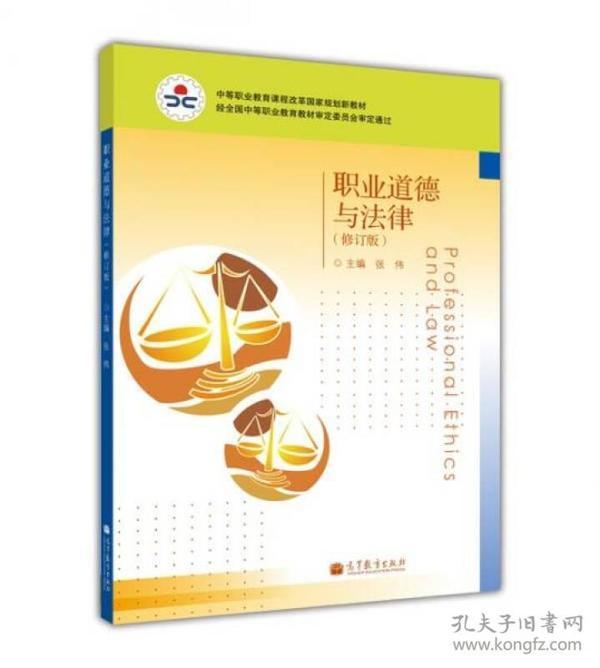 职业道德与法律(修订版)