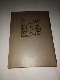 营造法式大木作研究 上下全二册