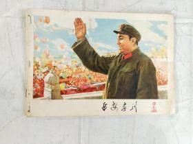 延安画报 2-3 1977
