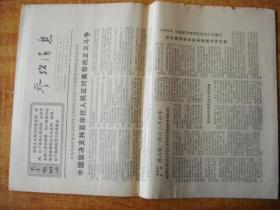 參考消息     1971-1-31     8開4版    報眼:毛主席語錄