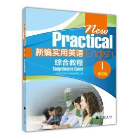 新编实用英语综合教程1(第3版)