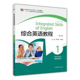 综合英语教程:同步练习1(第3版)