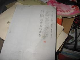 龙江当代文学大系. 曲艺戏曲卷 有潮痕