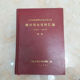 四川石油管理局川东开发公司统计历史资料汇编(1939-1995)第一册